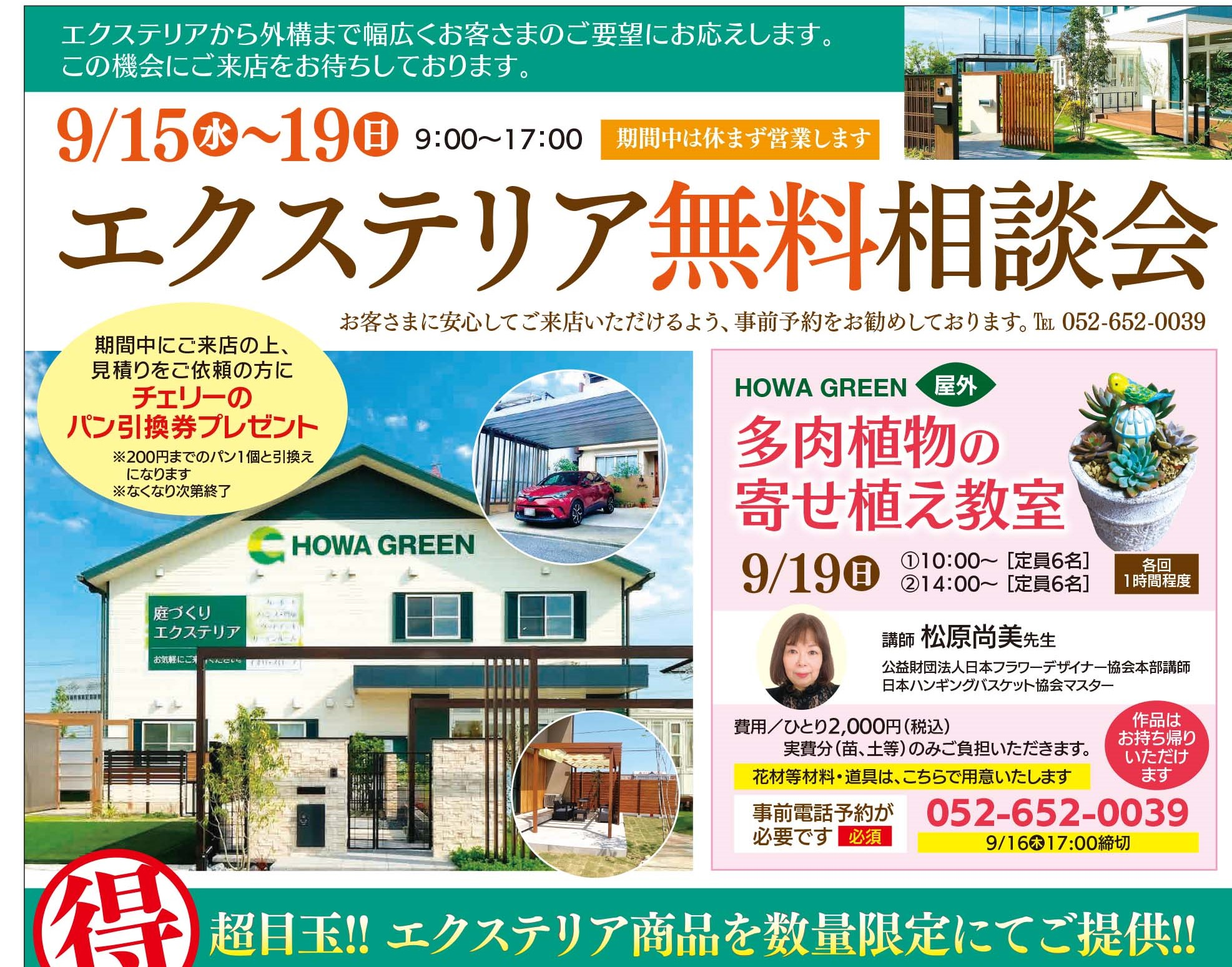 エクステリア・ガーデン相談会のお知らせ
